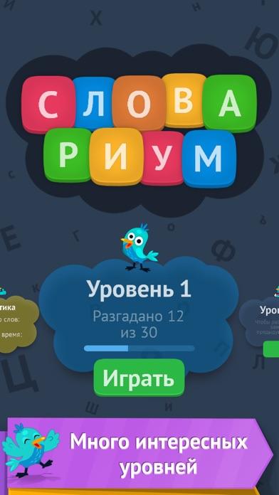 Словариум: собери слова Скриншоты3