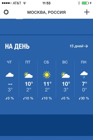 The Weather Channel: Forecast screenshot 4