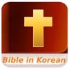 Bible in Korean