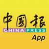 中國報 App