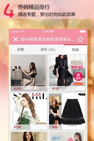 时尚精品购物 - 9块9包邮购优惠助手,带美拍美女模特美图 screenshot 4