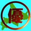 優待・割引・特典マップ in 北海道