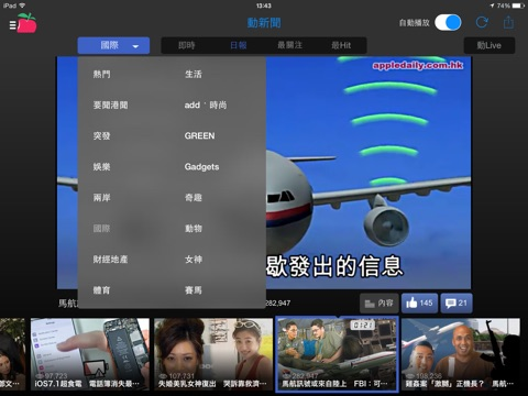 蘋果動新聞 for iPad screenshot 4