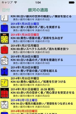 MayaScheduleカレンダー screenshot 1