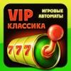 VIP Классика: Игровые автоматы