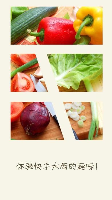 Gourmet recipes - a recipe booksScreenshot of 3
