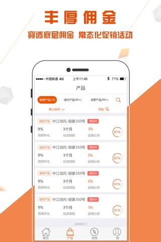 众财富-专业理财师的首选平台 screenshot 2