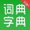 汉语字典和汉语成语词典:最新版-专业主持人配音