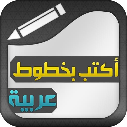 TextArabic - أكتب بخطوط عربية