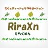 RiraXn(リラクスン) 公式アプリ
