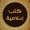 كتب إسلامية نادرة