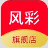 风彩-旗舰店 Wiki