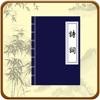 中国诗词大全-诗经|唐诗三百首|古诗词鉴赏