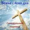 Божье Слово дня - Синодальный перевод