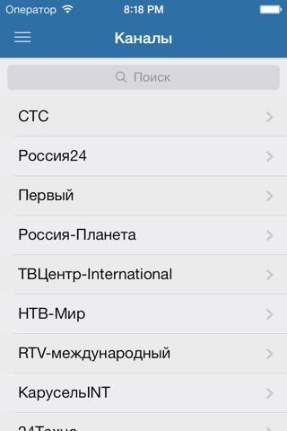 Русское ТВ Телепрограмма screenshot 1