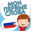 My first words - learn Russian for kids