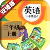 PEP人教版小学英语三年级上册 - 儿童英语启蒙 Wiki