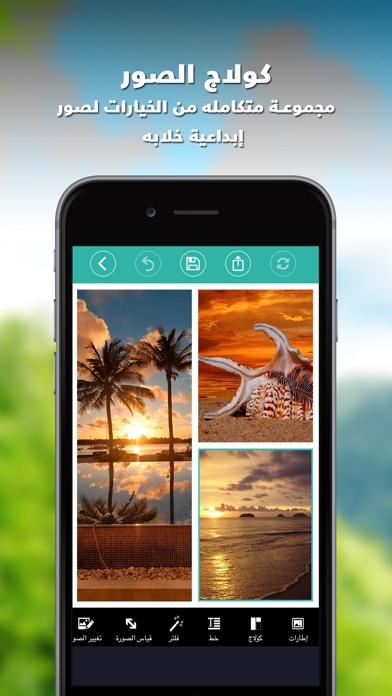 المحترف للصور- تعديل الصور و الكتابة عليهلقطة شاشة3