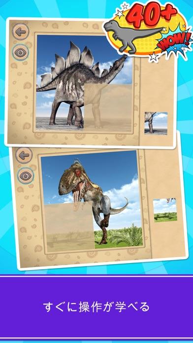 恐竜先史の動物 - パズルゲーム screenshot1