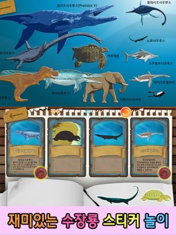 아기 공룡 코코의 공룡 탐험 시리즈 3 : 바닷속 공룡 수장룡 세계 탐험, 수장룡 키우기 screenshot 2
