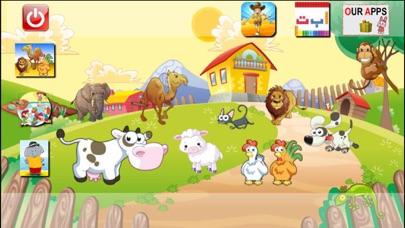 حيوانات مسلية للاطفال اصوات - اسماء - صورلقطة شاشة1