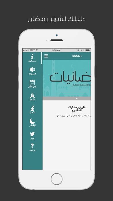 رمضانيات - ادعية واعمال شهر رمضانلقطة شاشة1