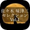 MasterPiece Sasaki Mitsuzo Selection Vol.1