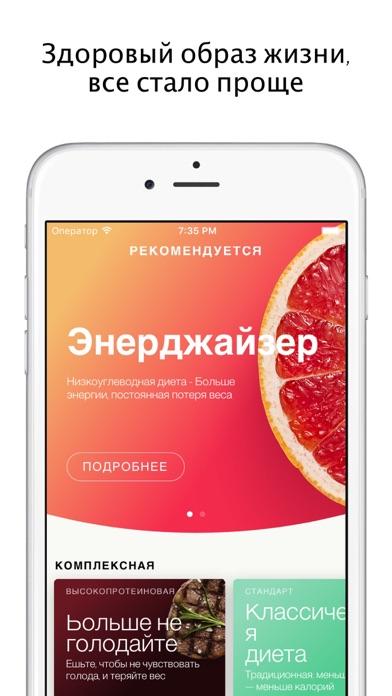 приложение Lifesum скачать - фото 7