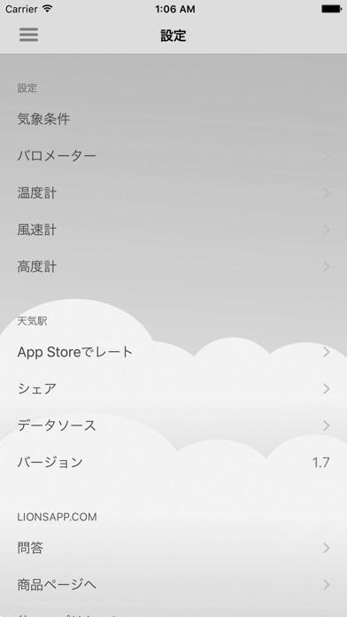 天気駅 screenshot1