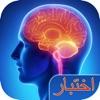 اختبار ذهني  تدريب عقلك اليوم