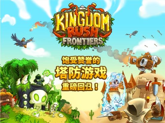 王国保卫战前线HD