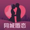 同城婚恋-高端真实的同城婚恋交友相亲平台