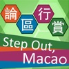 論區行賞 Step Out, Macao