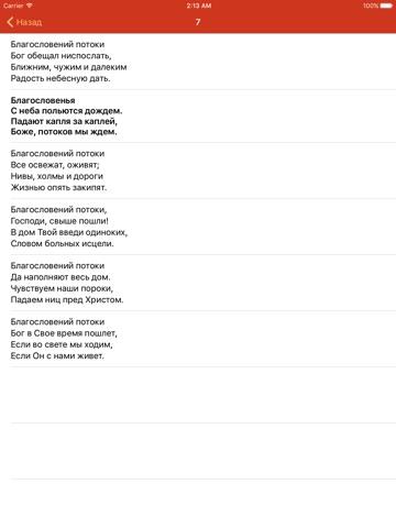 Песнь возрождения - сборник гимнов screenshot 3