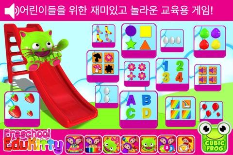 Toddler Learning Game-EduKitty screenshot 1