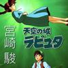 [6 CD] Miyazaki Hayao Cartoon Music -宮崎駿アニメの音楽