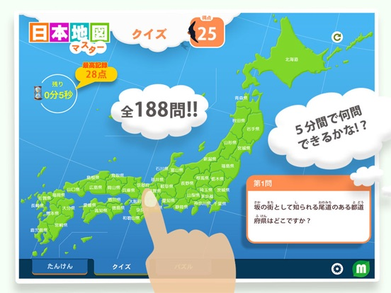 日本地図マスター