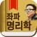 강헌의 좌파명리학 - jisung lee