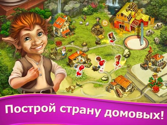 Домовые - игра для всей семьи на iPad