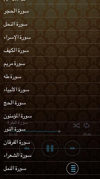 القرآن كاملاً ـ ماهر المعيقلي ـ بدون نتلقطة شاشة2