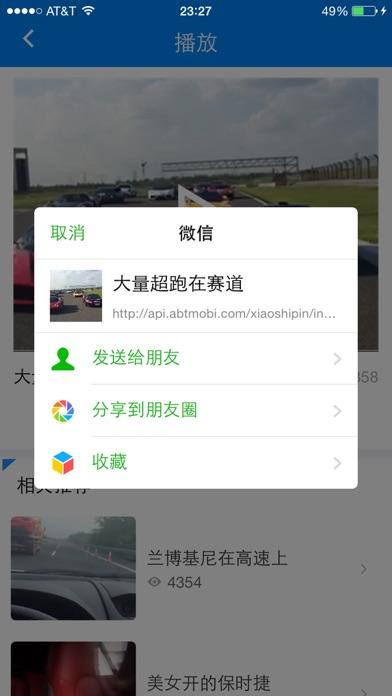 download 朋友圈小视频 - 小视频一键转发软件 appstore review