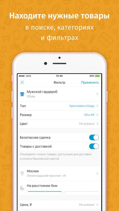 приложение юла скачать бесплатно на айфон 4s - фото 9
