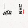 《战国策》--- 中国古代史学名著