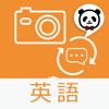 楽訳たびカメラ【英語】-カメラをかざすだけでらくらく翻訳!-