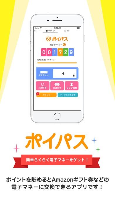 毎日答えて遊んで稼げるお小遣いアプリ|ポイパスのスクリーンショット1