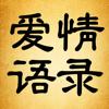 爱情记录 - 早安治愈励志哲学 Wiki