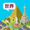 東京ツクール 世界編 - 街づくり × パズル