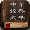 《中华经典藏书》套装共50册 - 人生必读书籍系列
