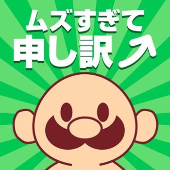 おいザコ!神ゲー 開放してみろよ... app for iphone