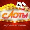 Игровые Автоматы Слоты — Азарт